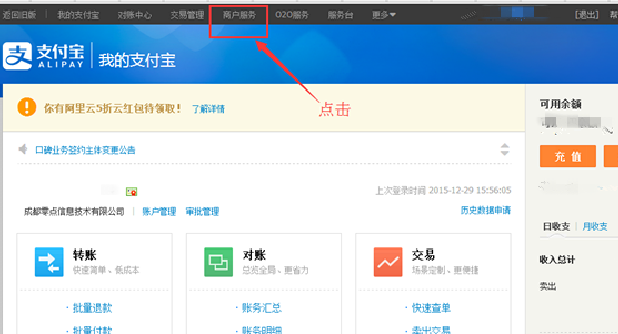 alipay.com/login/index.