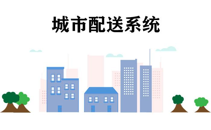 城市配送调度系统