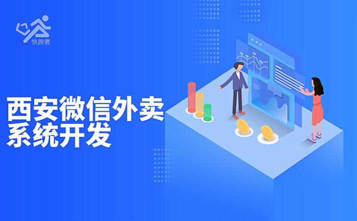西安微信外卖系统开发