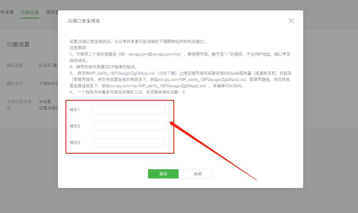微信外卖订餐系统教程