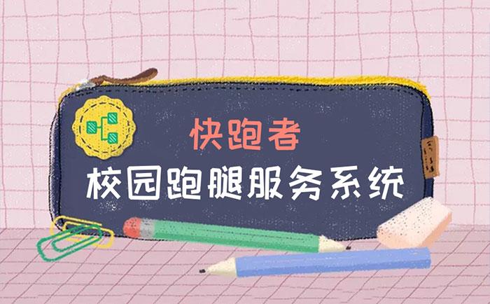 校园跑腿服务系统