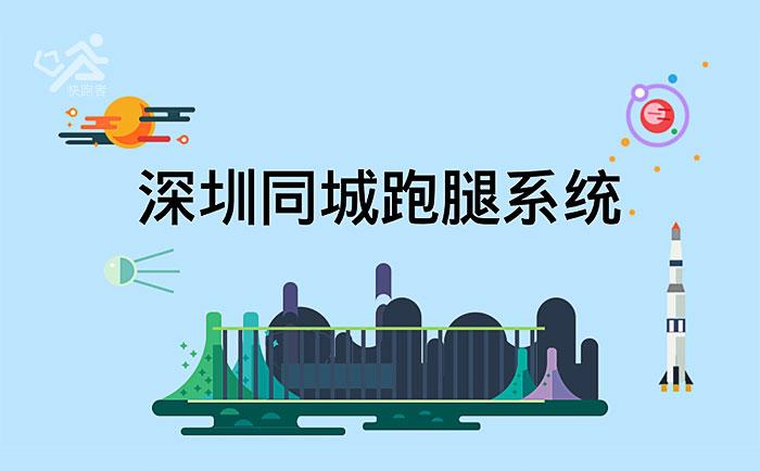 深圳同城跑腿系统