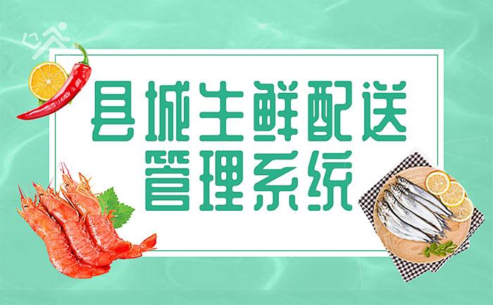 县城生鲜配送管理系统