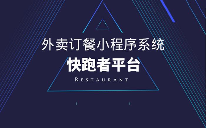 外卖订餐小程序系统