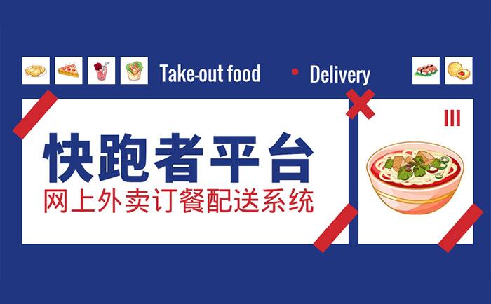 网上外卖订餐配送系统