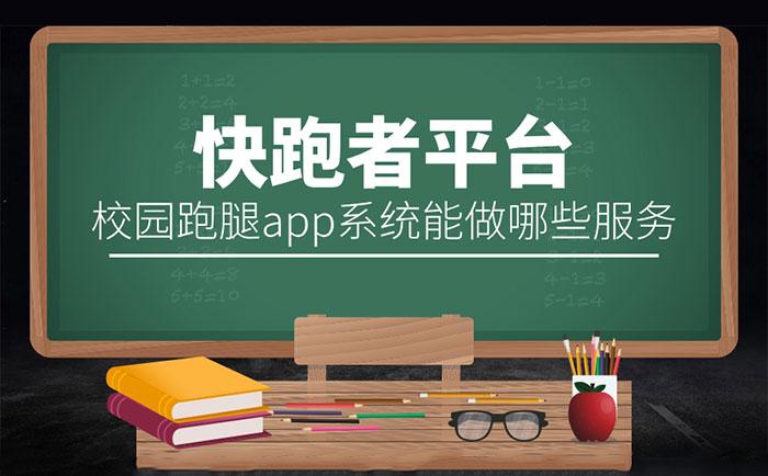 校园跑腿app系统