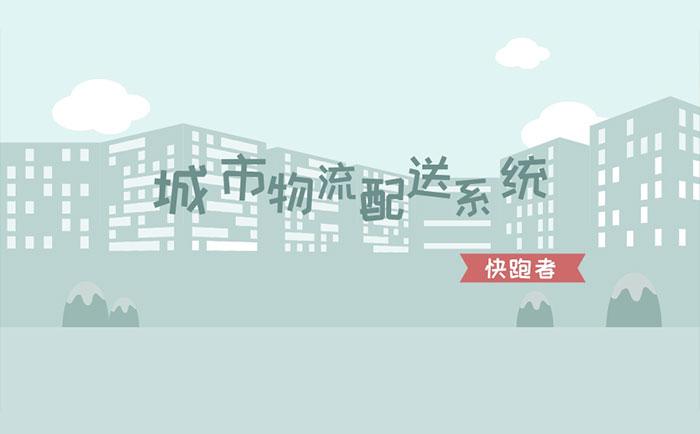 城市物流配送系统